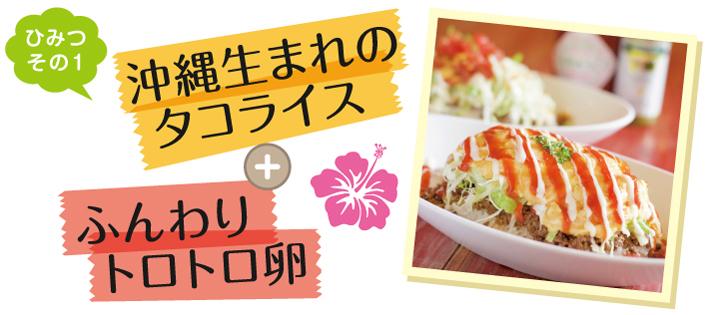 沖縄生まれのタコライス+ふんわりトロトロ卵