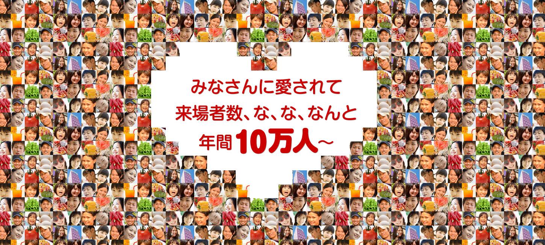 年間10万人!!