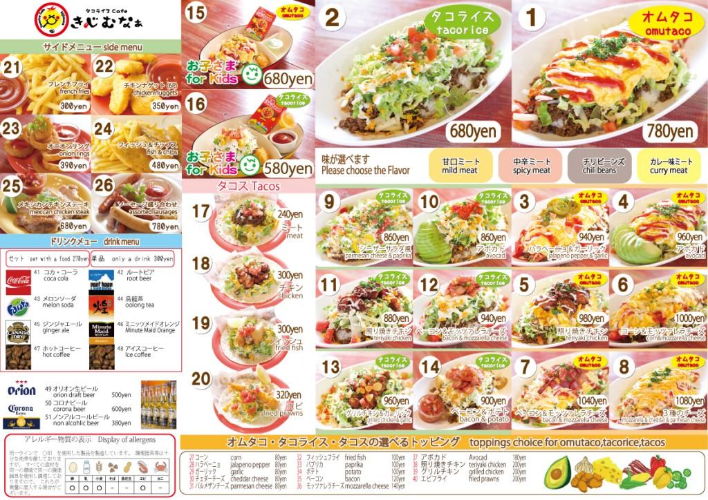 瀬長メニュー2016.2.1日本語