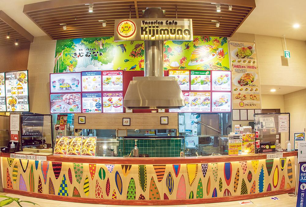 イオンモール沖縄ライカム 店